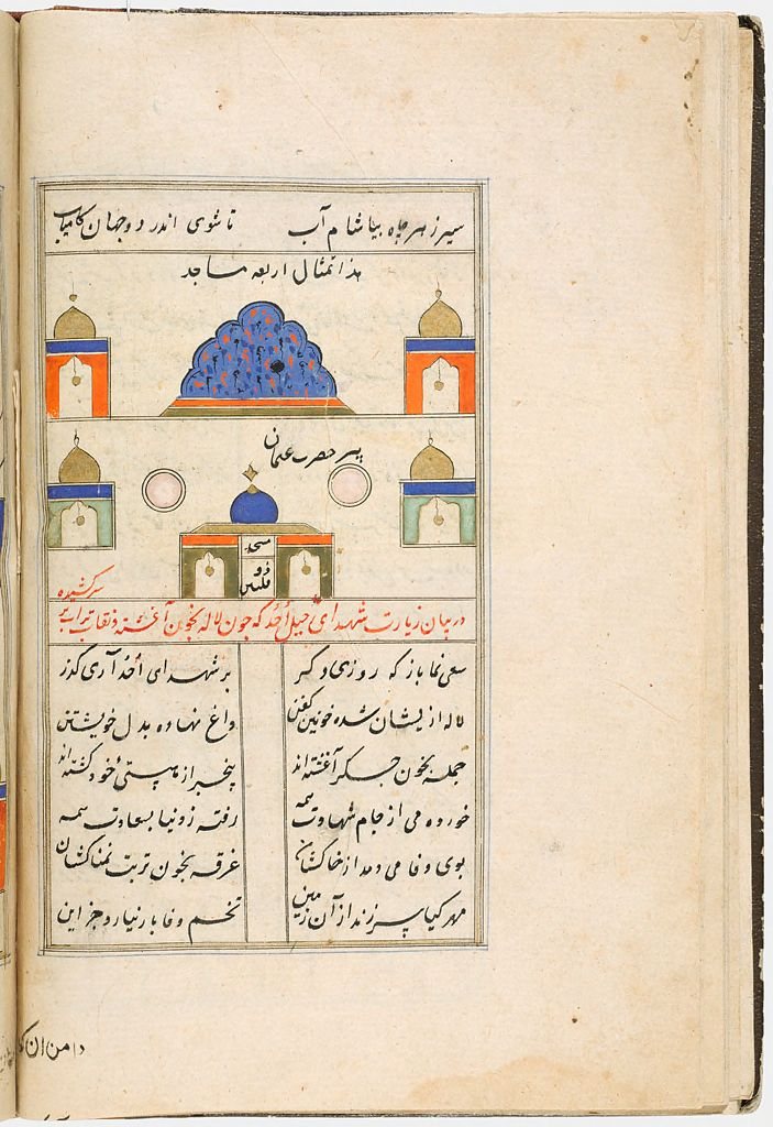 Text (Recto), Four Mosques (Verso), Folio 41 From A Manuscript Of A Majmu`a Of Persian Texts
