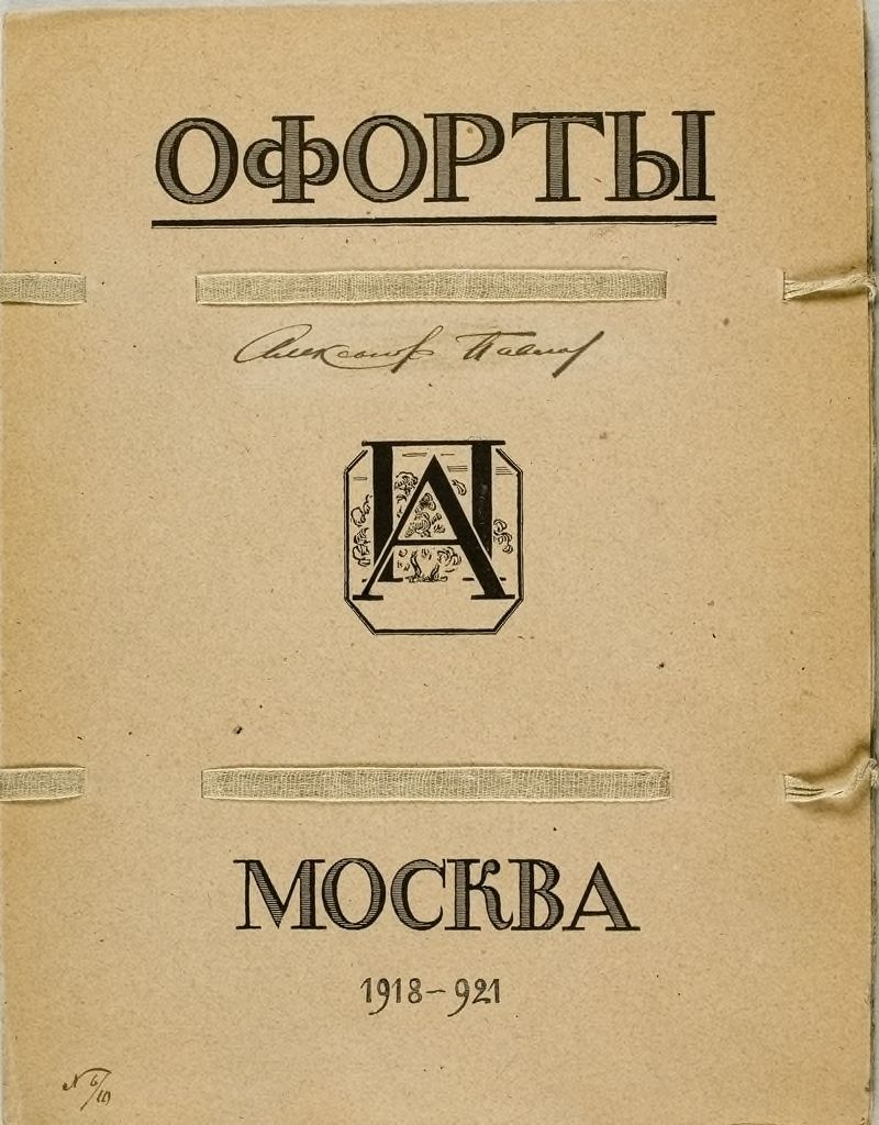 Aquatints Of Moscow