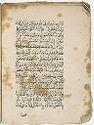 Folio 20 From A Fragment Of A Manuscript Of The Qur'an: Sura 16: 126-128, Sura 17: 1-5 (Recto), Sura 17: 5-11 (Verso)